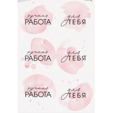 Наклейки на подарки «Ручная работа», 9 × 16 см