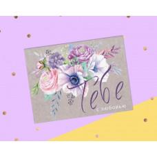 """Открытка-комплимент """"Тебе с любовью!"""" цветы, серый фон, 8 х 6 см"""