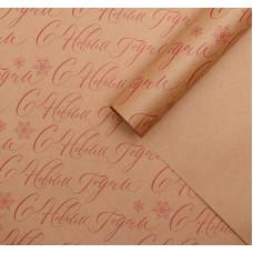 Бумага упаковочная крафтовая «Новогодняя», 50 × 70 см, 1 лист