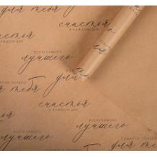 """Бумага упаковочная крафтовая """"Счастья в каждом дне"""" 50х70 см, 1 лист"""