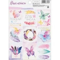 """Наклейки бумажные """"Бабочки"""", 1 лист 11*16 см."""