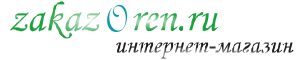 ЗаказОрен (ZakazOren) интернет-магазин.